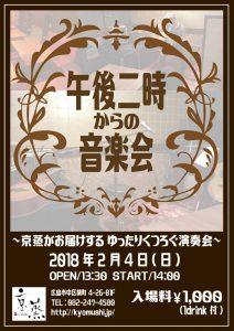 午後二時からの音楽会 @ 京蒸 | 広島市 | 広島県 | 日本