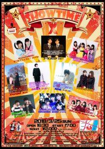 SHOWTIME vol.10【ART MEDIA JAPAN 主催】 @ ミスターカラオケ舟入店 | 広島市 | 広島県 | 日本
