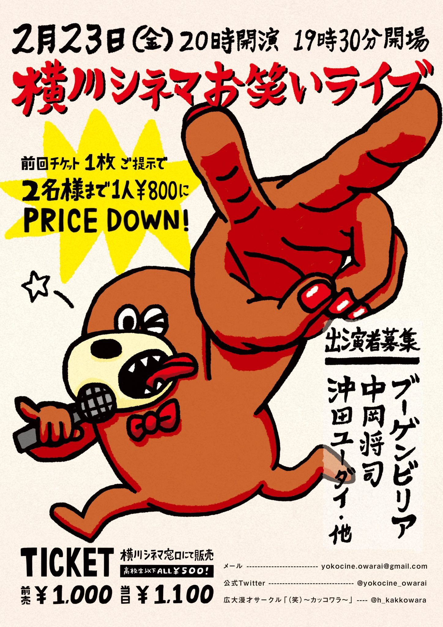 横川シネマお笑いライブvol.26