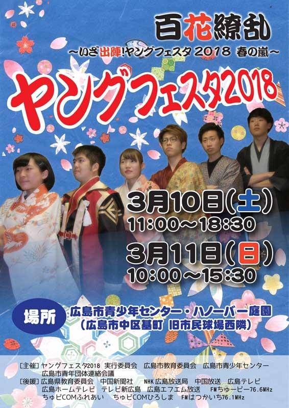 Young Festa 2018a