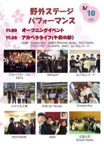 Young Festa 2018
