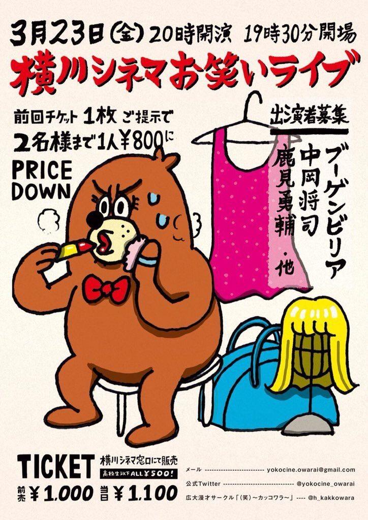 横川シネマお笑いライブvol.27