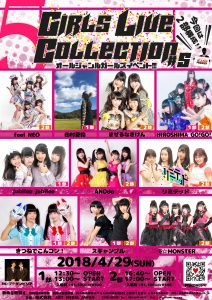 GirlsLiveCollection_vol.5