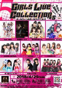 Girls Live Collection #5 @ 舟入ミスターカラオケ | 広島市 | 広島県 | 日本