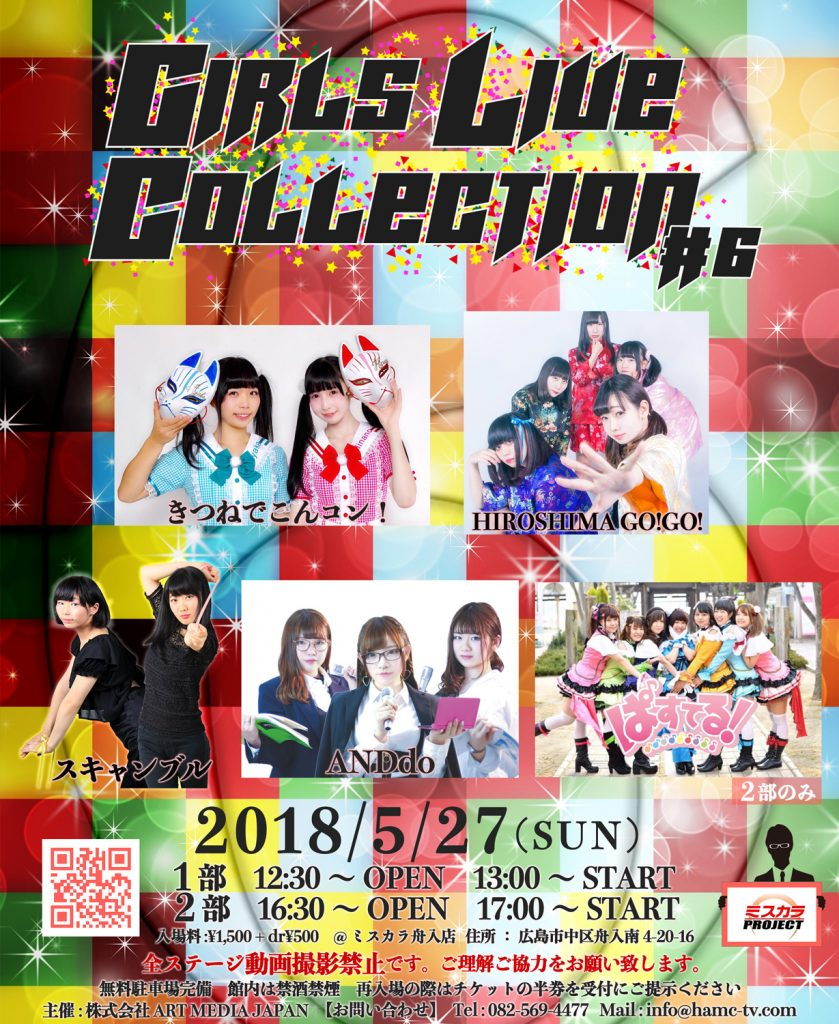 GirlsLiveCollection_vol.6