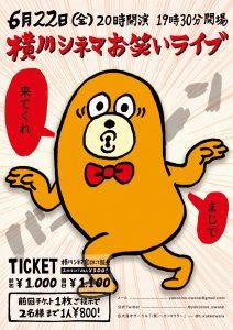 横川シネマお笑いライブvol.30【ブーゲンビリア】