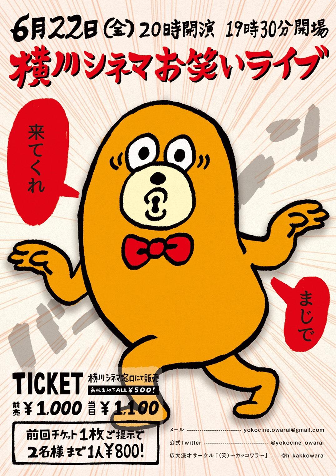 横川シネマお笑いライブvol.30