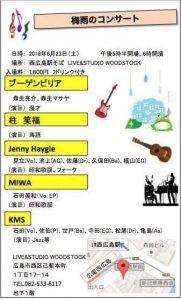梅雨のコンサート【ブーゲンビリア】 @ 西広島駅そば LIVE&STUDIO WOODSTOCK | 広島市 | 広島県 | 日本