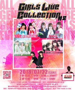 Girls Live Collection #8 @ ミスターカラオケ舟入店 | 広島市 | 広島県 | 日本
