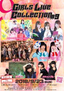 Girls Live Collection #9 @ ミスターカラオケ舟入店 | 広島市 | 広島県 | 日本