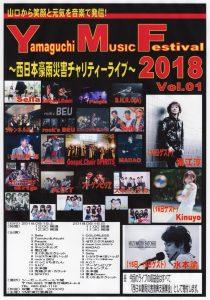 Yamaguchi Music Festival2018 @ シーモールホール下関 | 下関市 | 山口県 | 日本