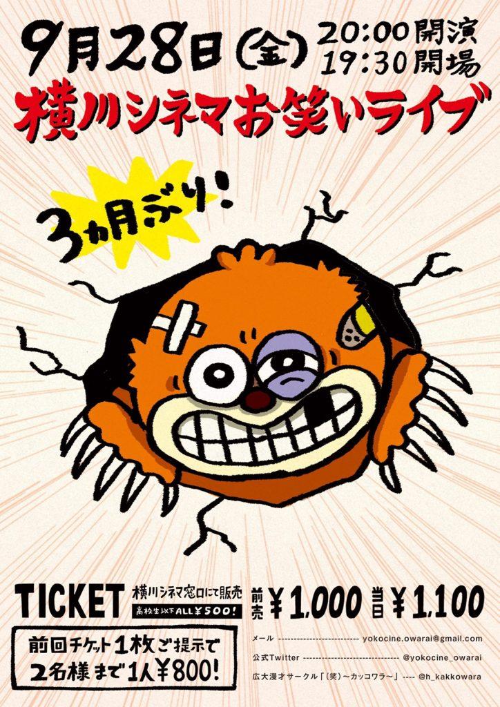 横川シネマお笑いライブvol.31