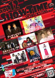SHOW TIME Vol.12【ブーゲンビリア】【スキャンブル】【AO】 @ ミスターカラオケ舟入店 | 広島市 | 広島県 | 日本